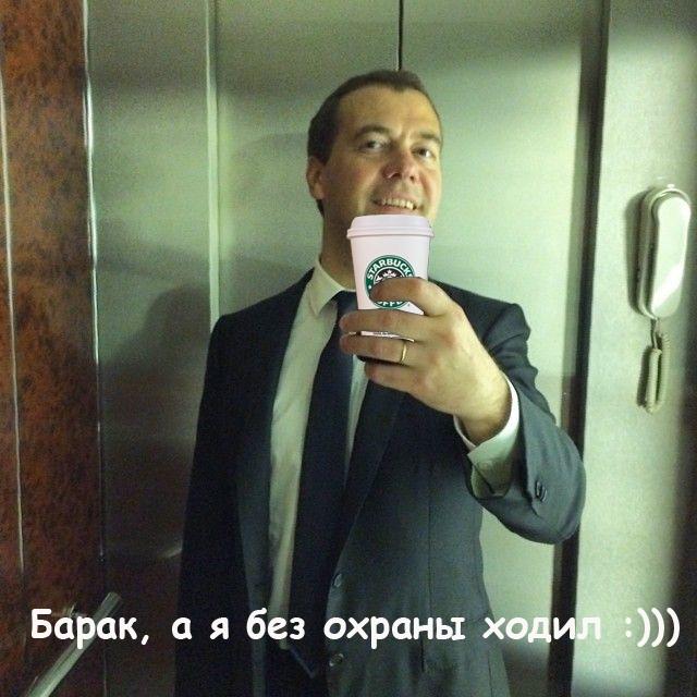 Фотожабы на селфи Медведева - 16