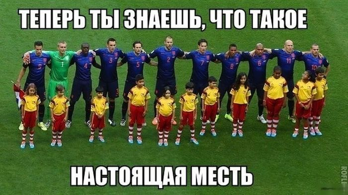 Подборка приколов на тему ЧМ по футболу
