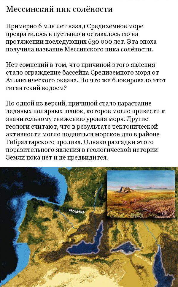 Загадочные природные явления - 10