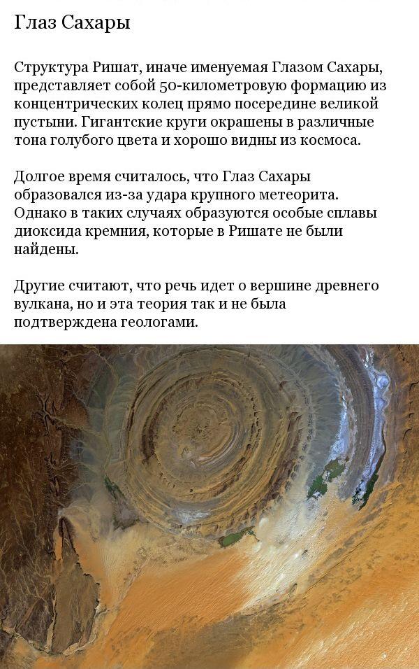 Загадочные природные явления - 2