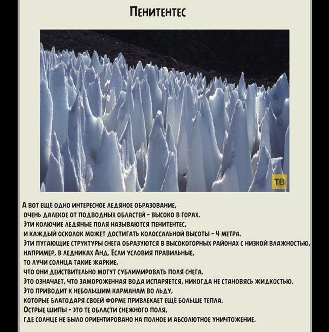Самые редкие природные явления - 3