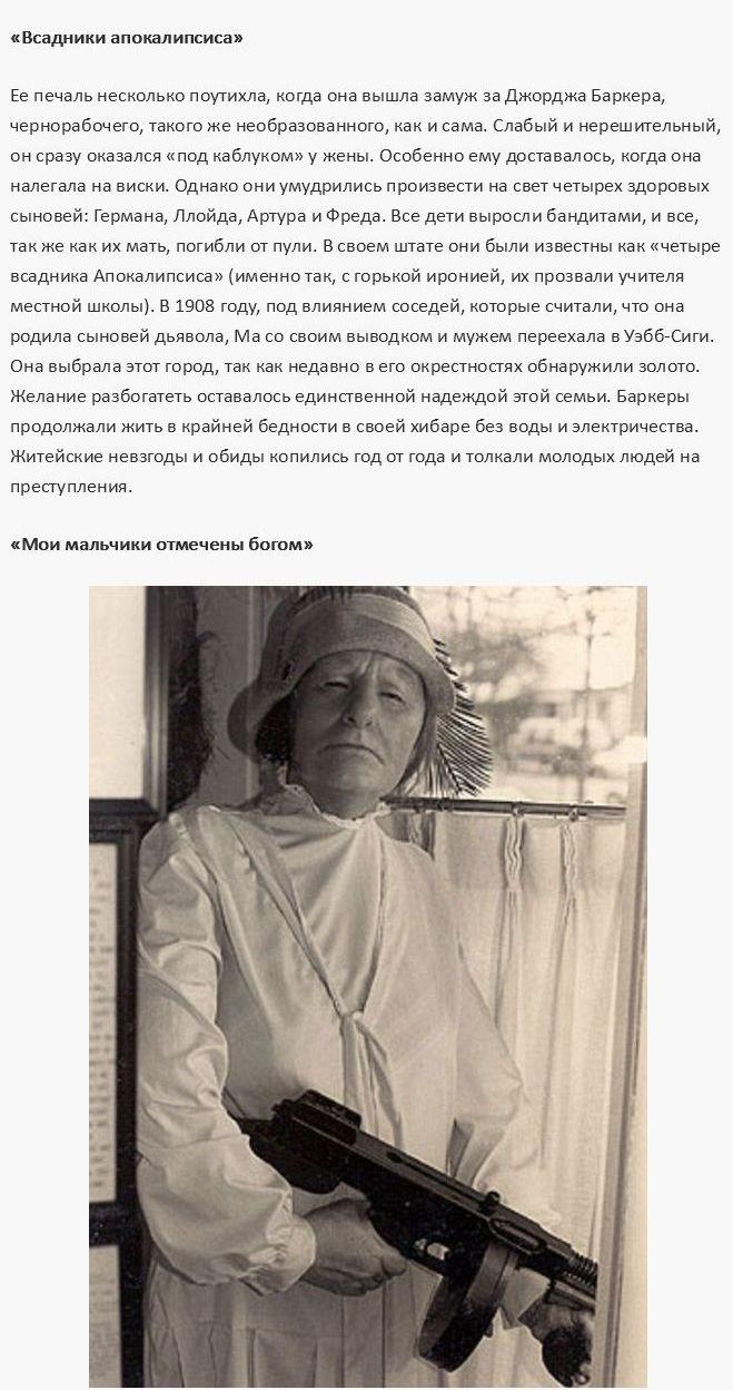 Ма Баркер