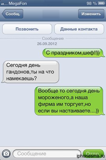 Прикольный смс поздравление своему другу