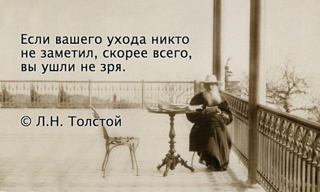 Лучшие цитаты Льва Толстого