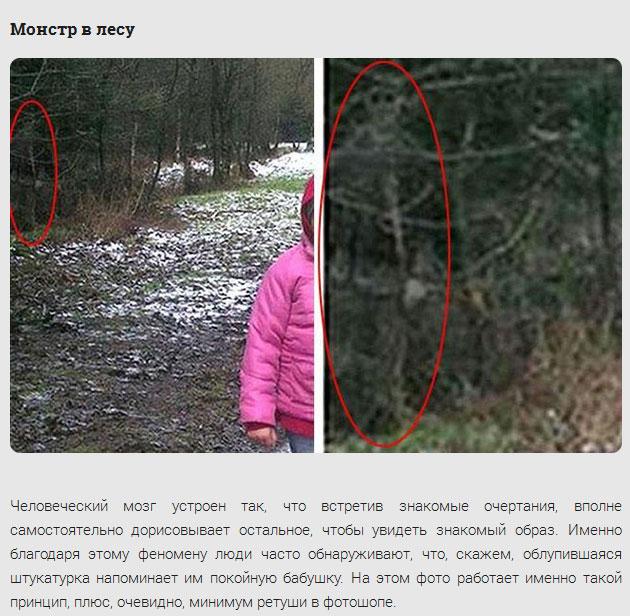 разными разоблачение фотографий с призраками проявления могут