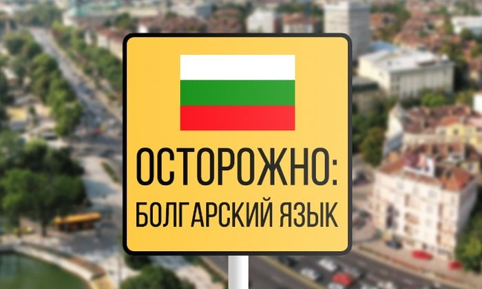 Болгарский язык
