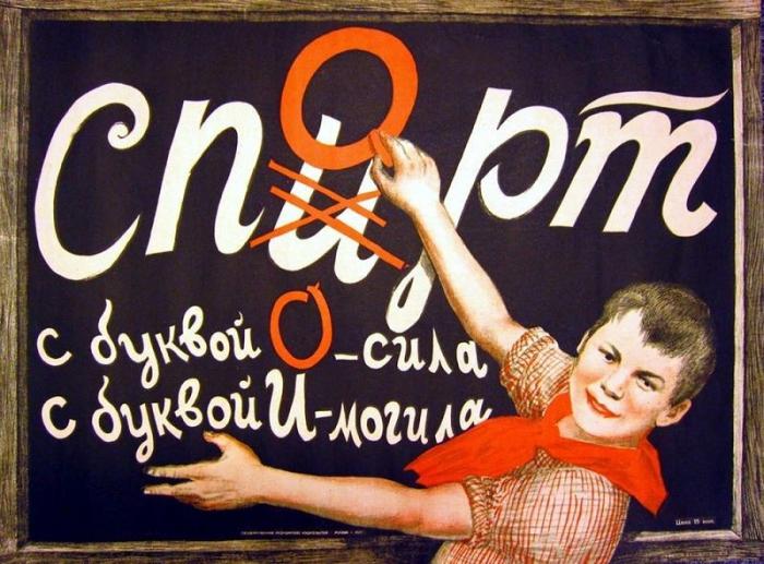 Социальная реклама в СССР