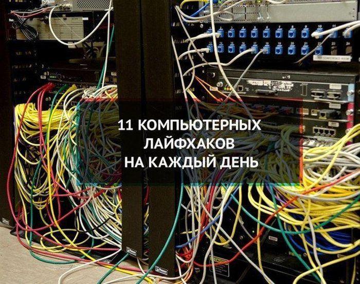 11 компьютерных лайфхаков