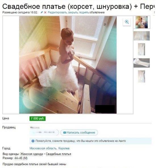 Парень продает свадебное платье своей бывшей жены.