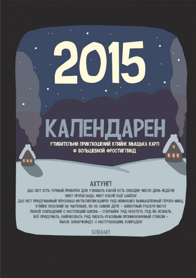 Прикольные календарь на 2015 год