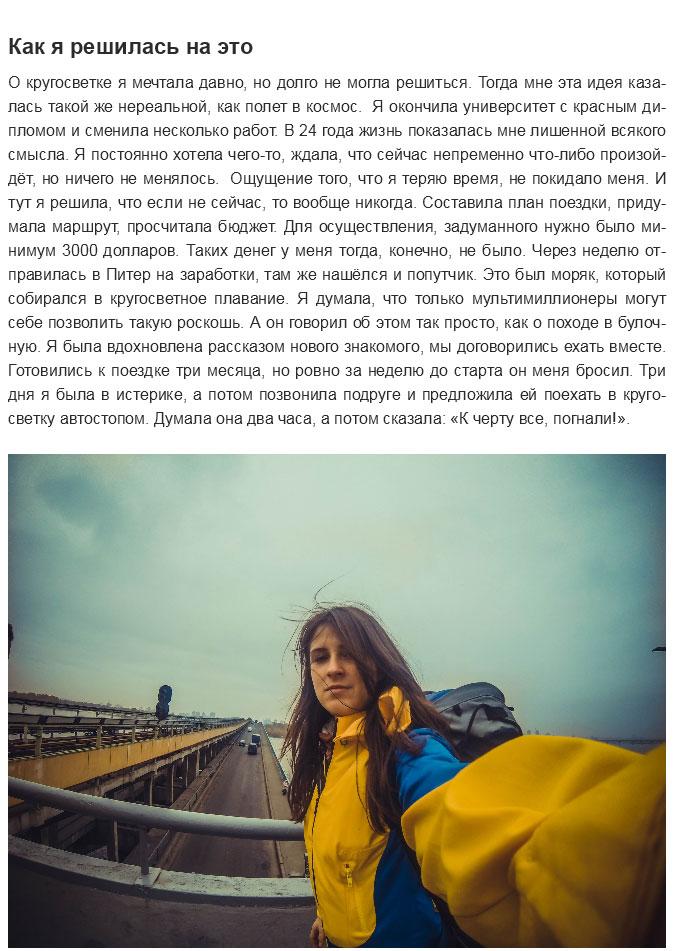 Кругосветное путешествие Анны Морозовой