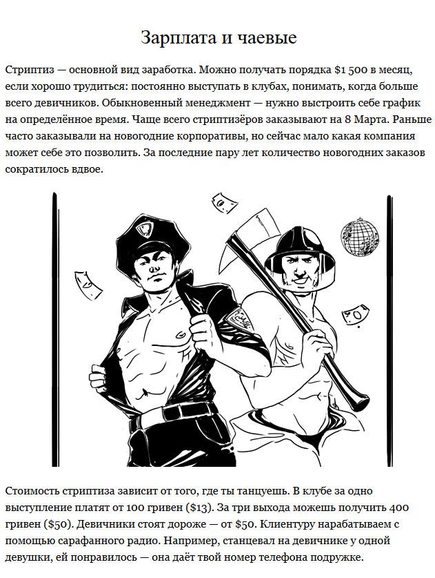 Профессия стриптизр