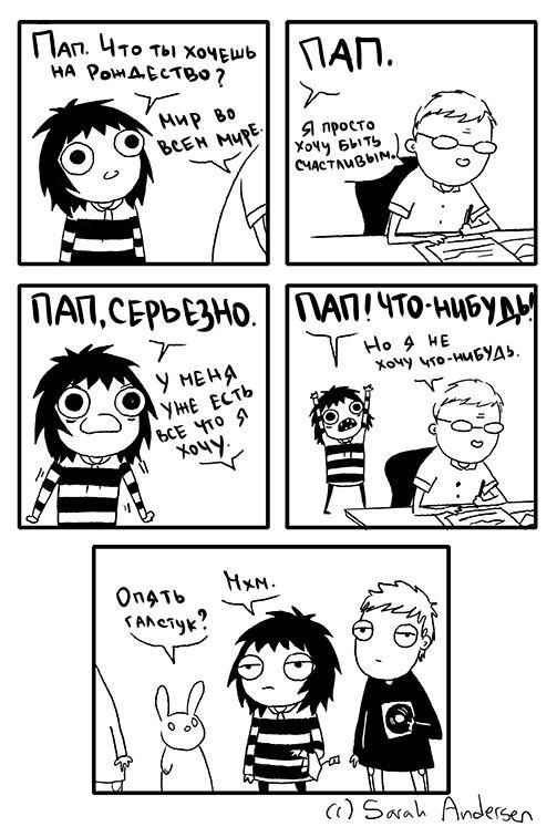 Комиксы о папуля