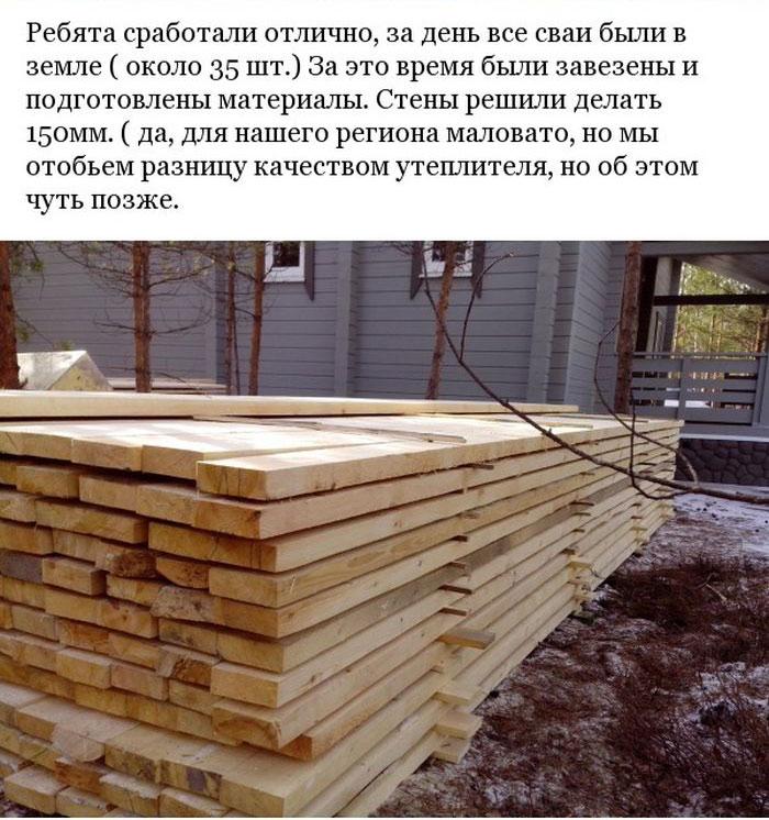 Строительство дома своими руками фото отчет