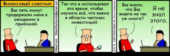 Забавные комиксы. Подборка № 352