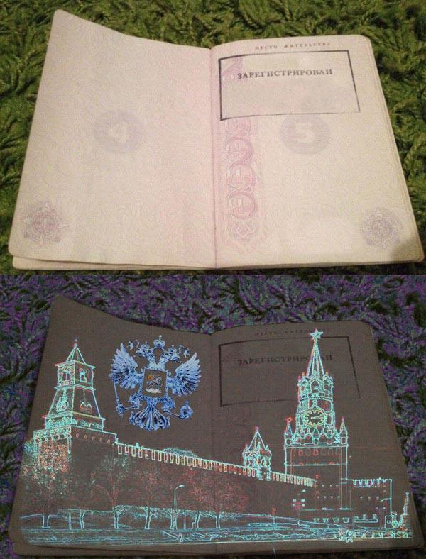 российский паспорт под ультрафиолетом