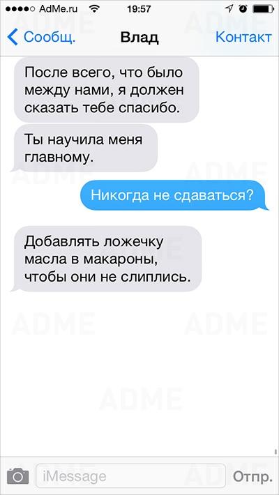 СМС от мастеров сарказма