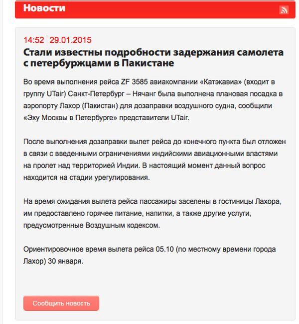 «Незабываемый отдых» российских туристов