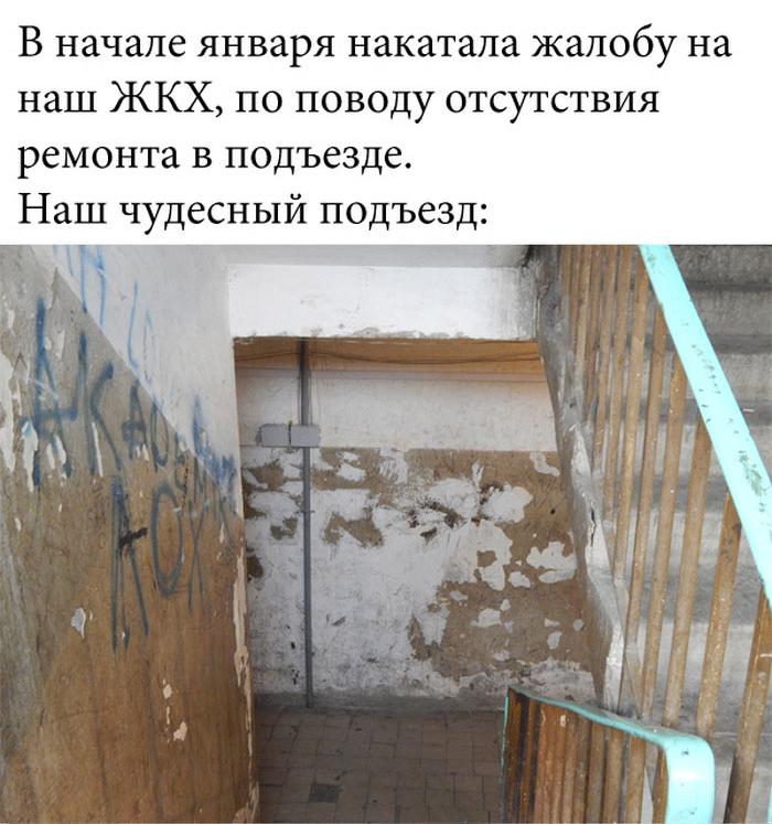 Как работает ЖКХ в России
