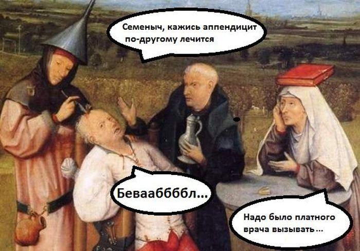 Средневековье в веселых картинках