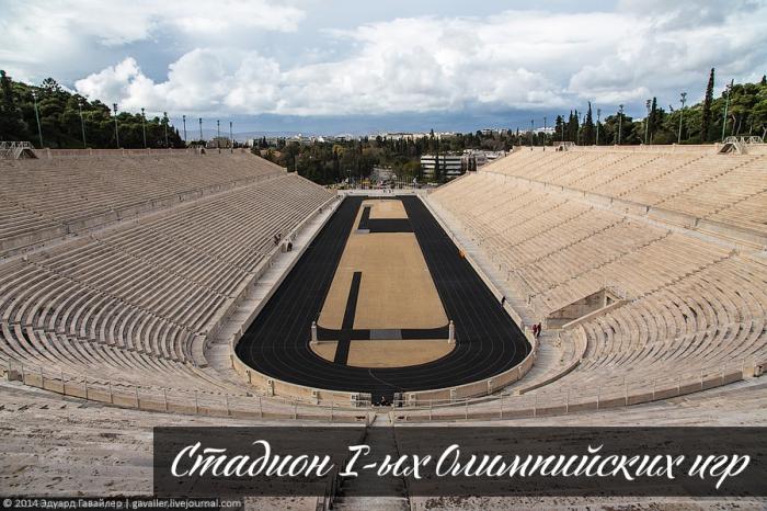 Стадион первых Олимпийских игр