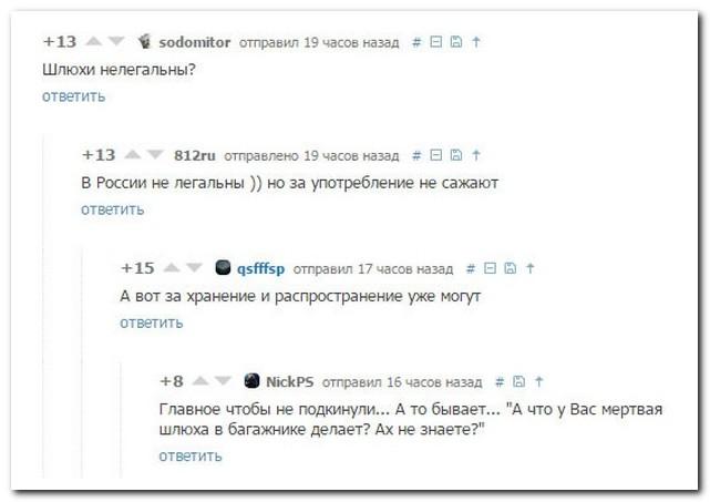 СМЕШНЫЕ КОММЕНТАРИИ ИЗ СОЦИАЛЬНЫХ СЕТЕЙ за 16.04.15