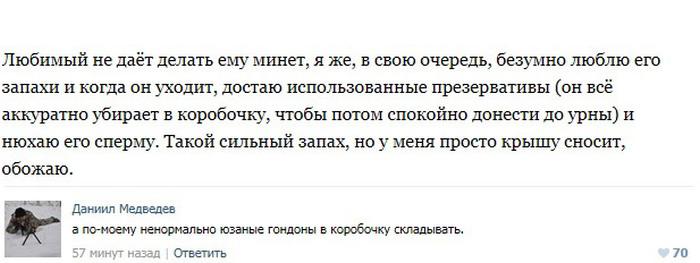strizhki-intimnie-dlya-muzhchin-foto