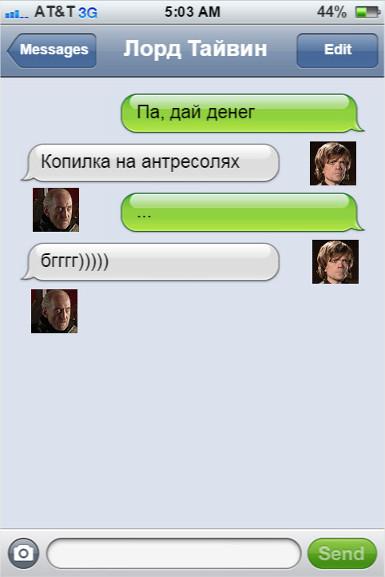 """SMS-переписка героев """"Игры престолов"""""""