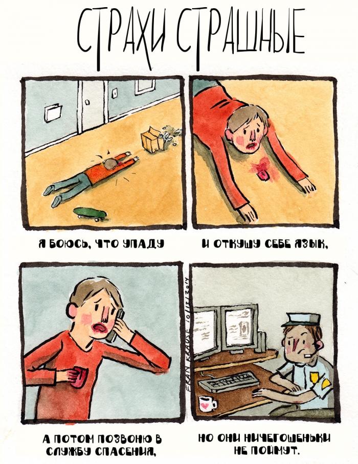 Страх в картинках с юмором