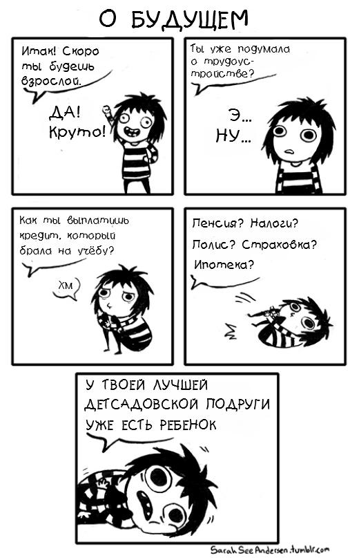 Комикс о том, как трудно быть большой девочкой