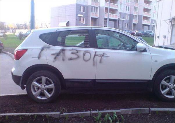 Месть неправильную парковку