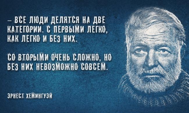Цитаты Эрнеста Хемингуэя