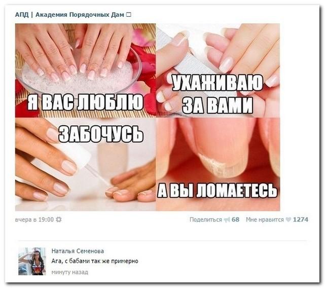 Комментарий к ногтей