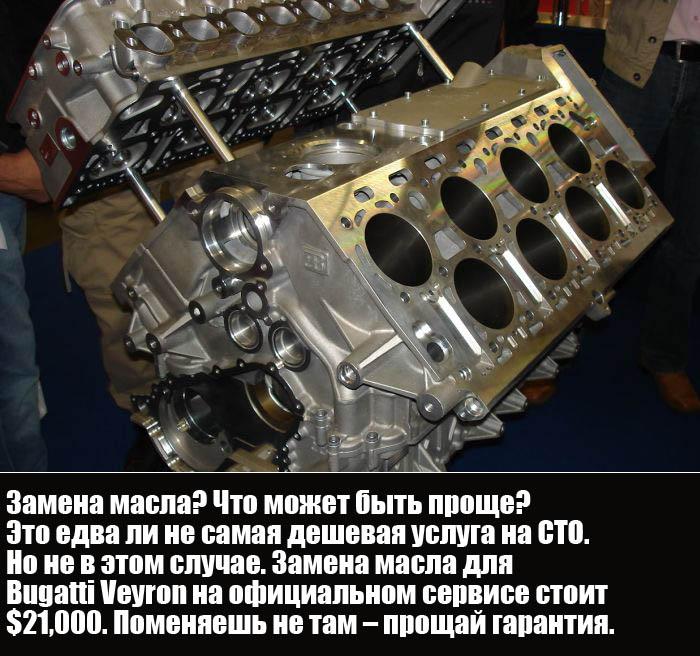 Во сколько обходится обслуживание гиперкаера Bugatti Veyron