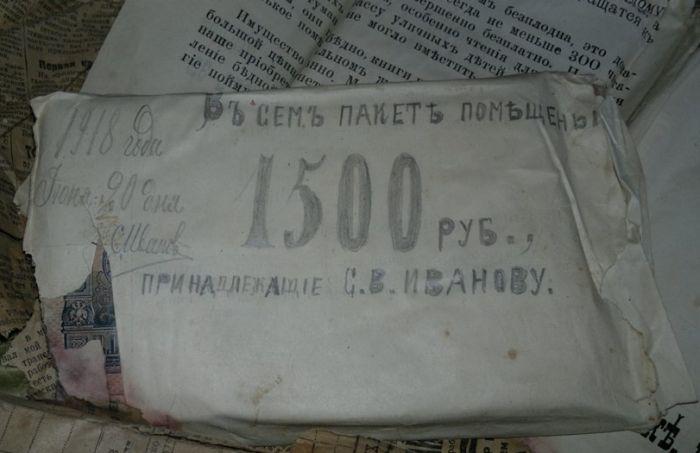 Заначка 100-летней давности