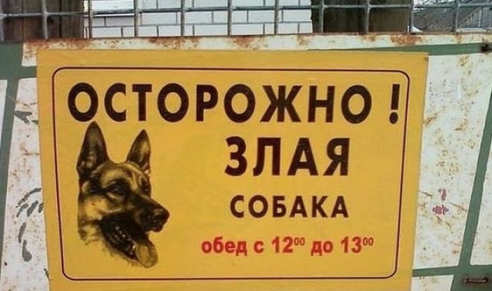 Прикольные предупреждающие таблички