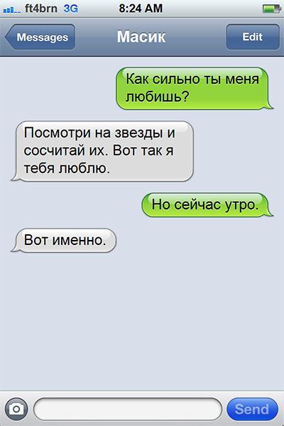 Прикольные СМС о настоящих чувствах