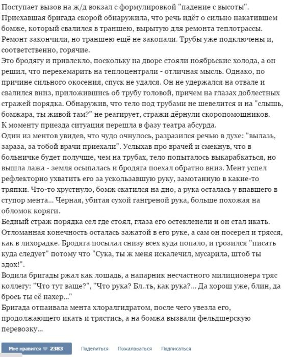 ИСТОРИИ ОТ ВРАЧЕЙ (ЧАСТЬ 23)