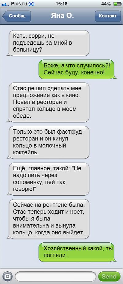 Прикольные СМС с попытками сделать предложение