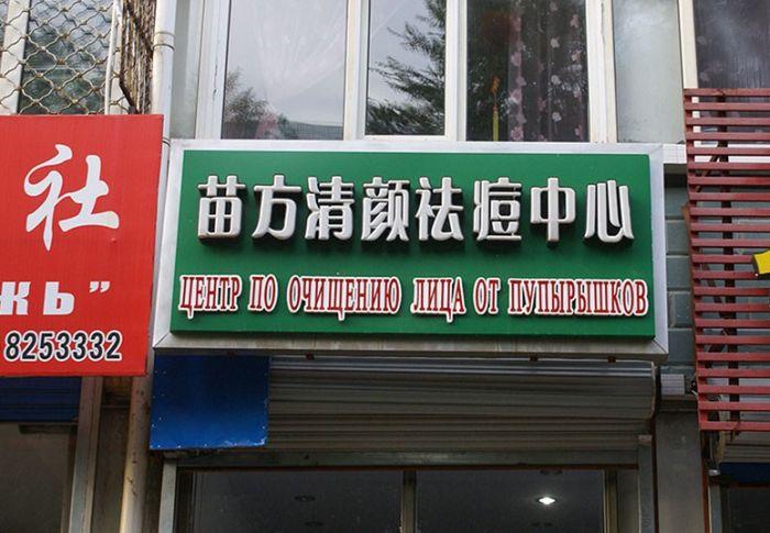 Китайские вывески на русском (часть 2)