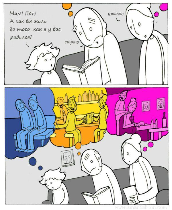 Семейная жизнь в весёлых комиксах