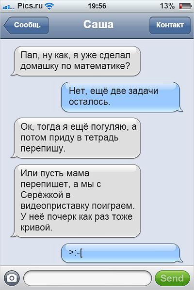 Прикольные СМС о современной школьной жизни