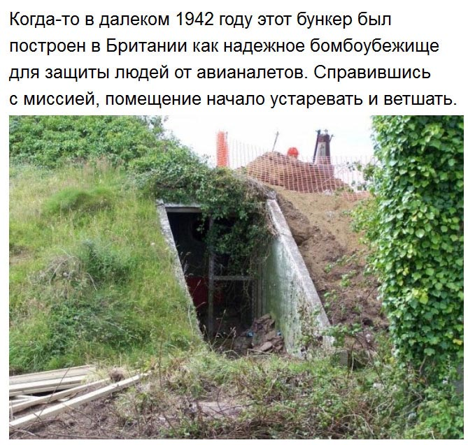 Уютный дом из военного бункера
