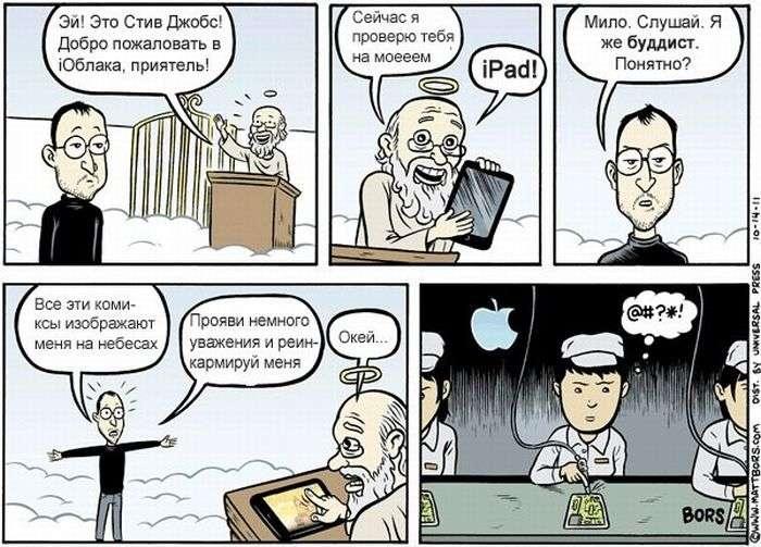 Джоб комиксы