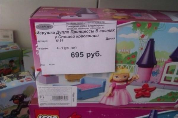 Прикольные ценники в супермаркетах