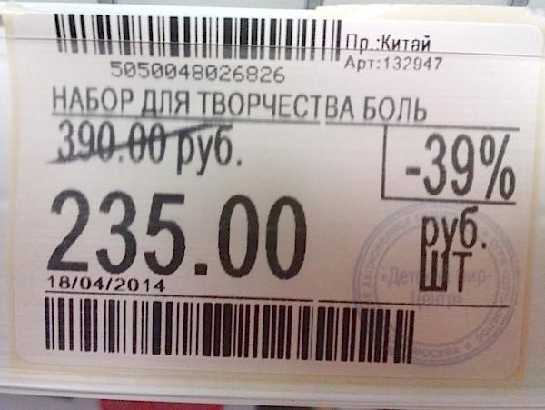 приколы ценники в магазинах картинки неправильно подобранной