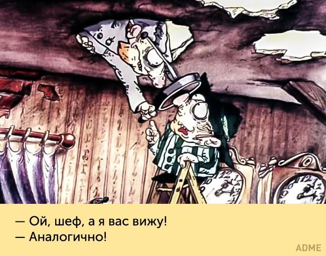 Любимые фразы из советских мультиков
