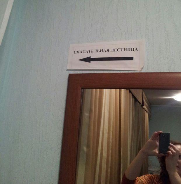 Спасательная лестница в Якурской гостинице