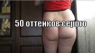 50 оттенков серого, русский трейлер-пародия