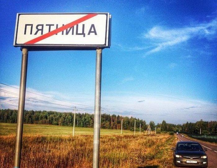 Места России, где очень весело живется